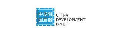 中国发展简报